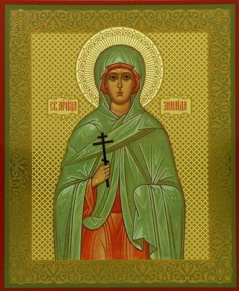 святая мученица Зинаида